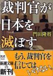 裁判官が日本