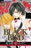 BLACK BIRD 1 (フラワーコミックス)