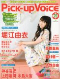 Pick-Up Voice  2009年 08月号