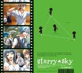 プラネタリウムCD&ゲーム『Starry☆Sky~in Summer~』