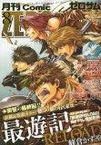 Comic ZERO-SUM (コミック ゼロサム) 2009年 08月号