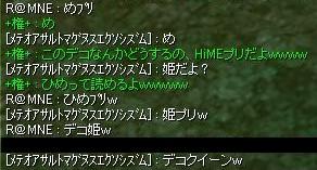 HiME=姫
