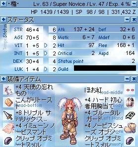 スパノビけん63