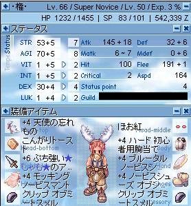 スパノビけん66