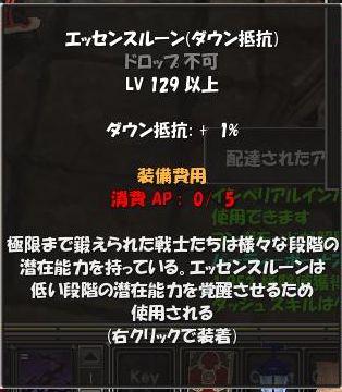 7-初ドロップ