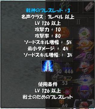 9-新装備 腕