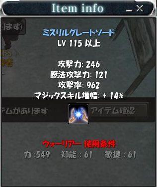 1-ネタ装備w
