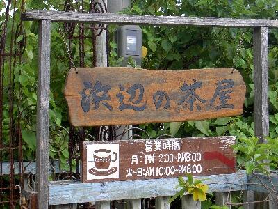 浜辺の茶屋看板