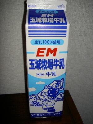 EM玉城牛乳