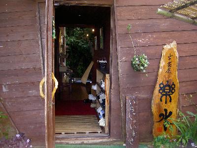 山の茶屋 入口