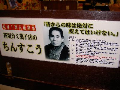 新垣カミ菓子店2