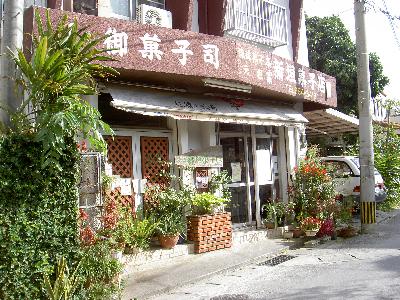 本家 新垣菓子店