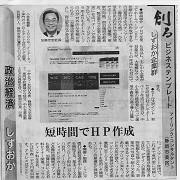 アイリンク・コンサルタント 加藤忠宏社長