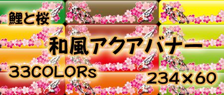 錦鯉と桜バナー