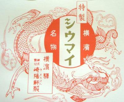 崎陽軒のシュウマイ 2008.12.4