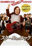 school.of.rock.jpg