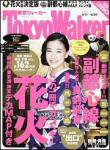 tokyo_walker_080624.jpg