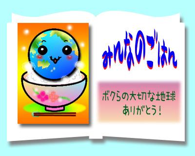 08_0221_gohan.jpg
