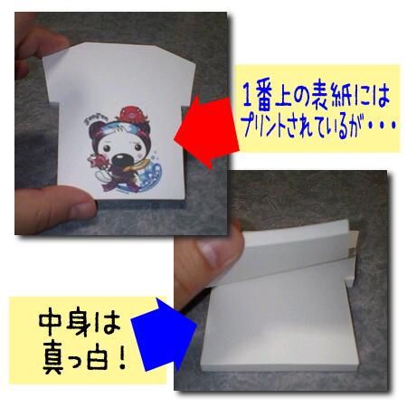 08_memo02.jpg