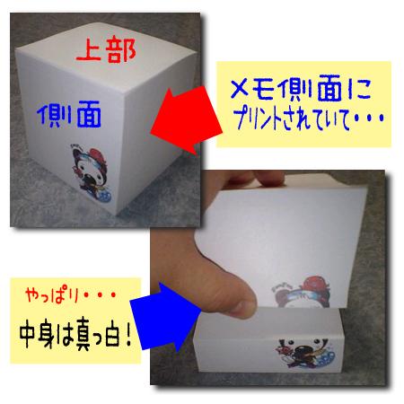 08_memo03.jpg
