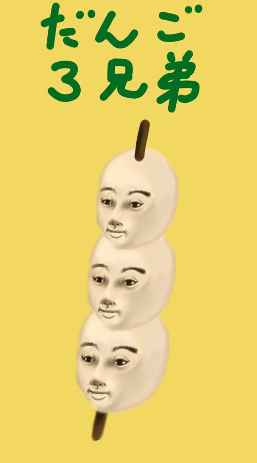 だんご3兄弟2