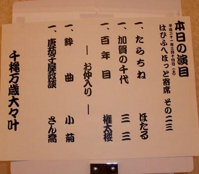2009-03-16a.jpg
