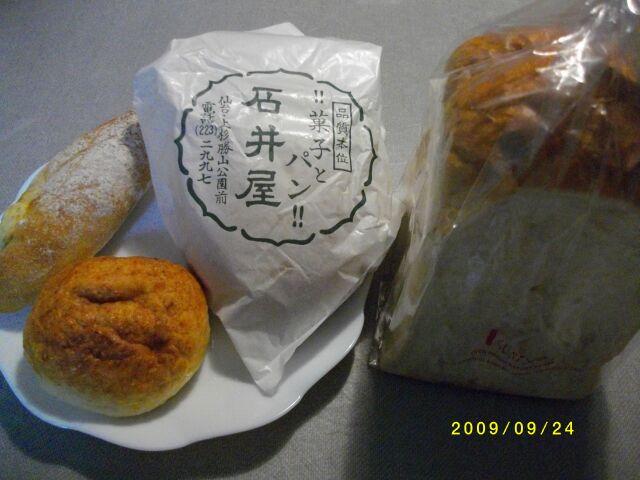 石井屋のパン