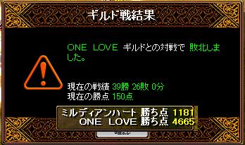 vsONE LOVE3.3