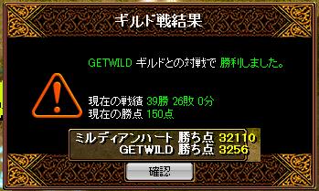 vsGETWILD3.16