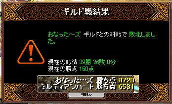 vsおなった~ズ4.2