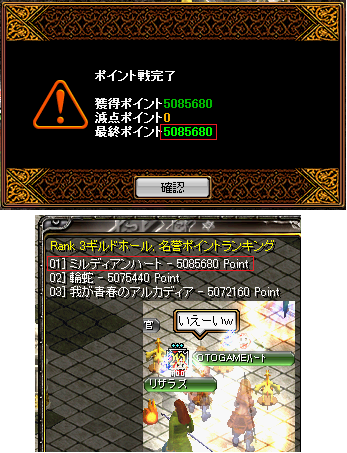 PV4.14ランク4攻め確定?!