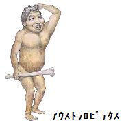 アウストラロピテクス