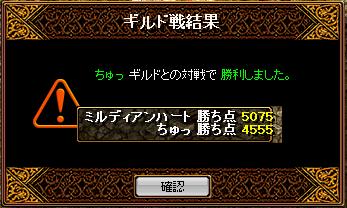 vsちゅっ5.31