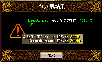 vsDeep☆Impact6.3