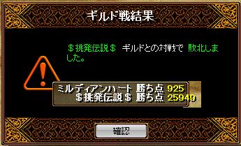 vs$挑発伝説$6.9