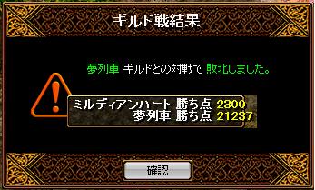 vs夢列車7.1