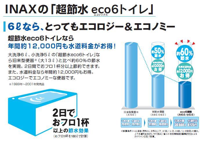 eco6-01.jpg
