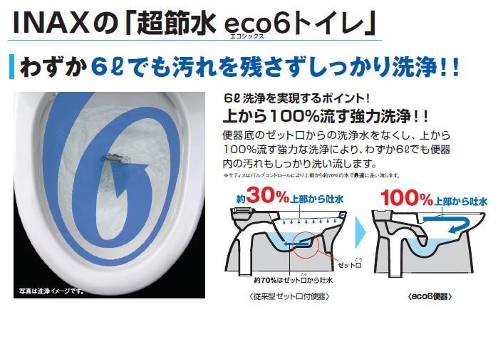 eco6-02.jpg