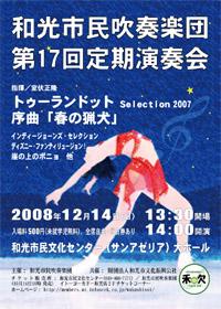 定期演奏会(2008/12/14)