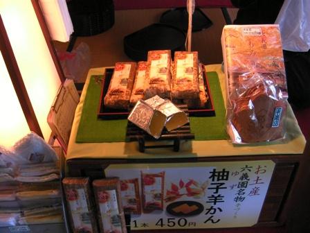 blog_yuzuyoukan221108.jpg