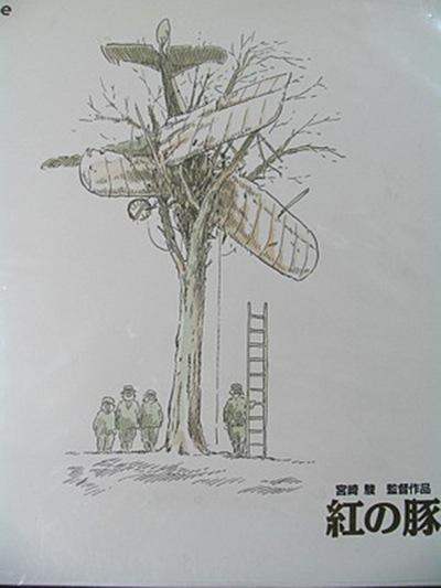 kurenainobuta