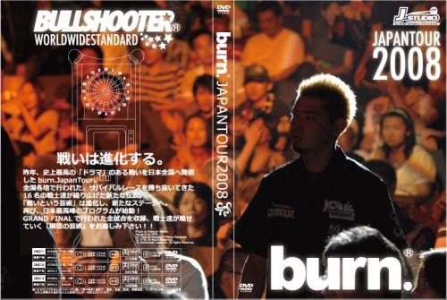 burn2008繧ク繝」繧ア繝・ヨ繝・・繧ソ_convert_20081202201151
