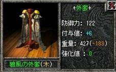 木マント3減