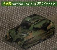 変身図鑑14