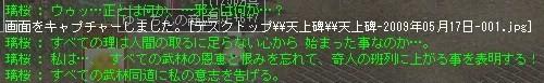 璃桜タン奇人公示