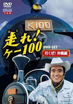 走れK-100沖縄編
