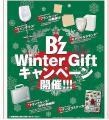 Bz Winter ギフトキャンペーン
