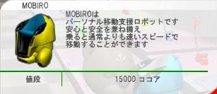 mobiro2.jpg