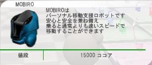 mobiro3.jpg