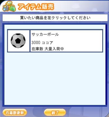 soccer-npc.jpg
